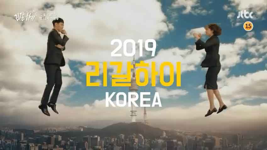 drama korea terbaru 2019 - posciety