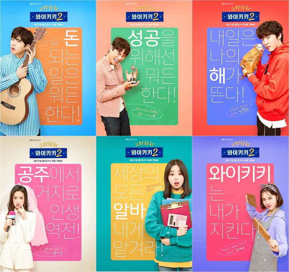 drama korea terbaru welcome to waikiki 2 - posciety
